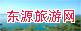 名称:东源旅游网 描述: