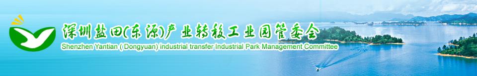 名称:深圳盐田(东源)产业转移工业园 描述: