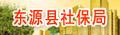 名称:东源县社保局 描述: