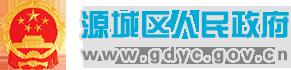 名称:源城区政府网 描述:
