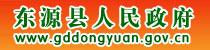 名称:东源县政府网 描述: