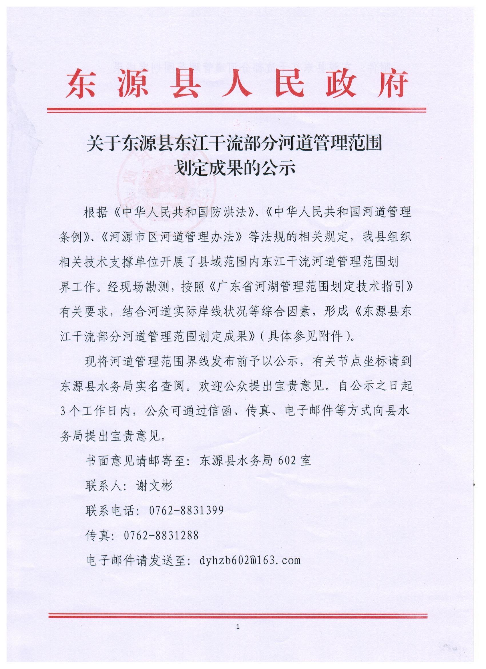 东江河道管理范围划界公示1.jpeg
