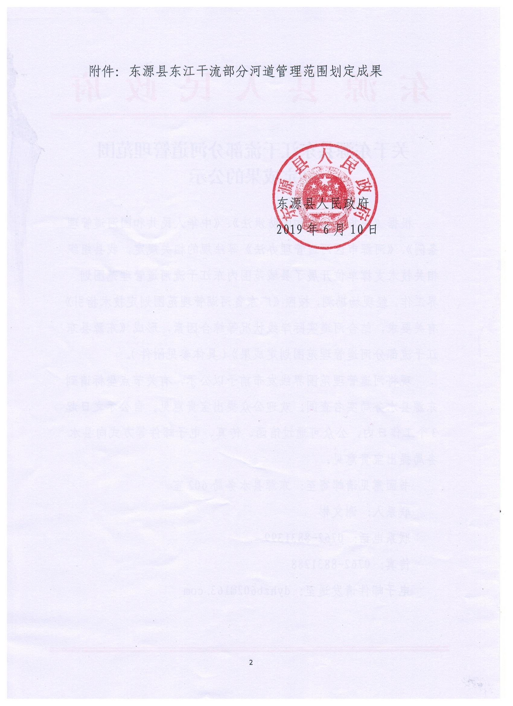 东江河道管理范围划界公示2.jpeg