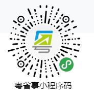 粤省事小程序码.png
